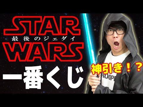 神引き!?一番くじスターウォーズ最後のジェダイ引いてきた!Star Wars Episode VIII The Last Jedi