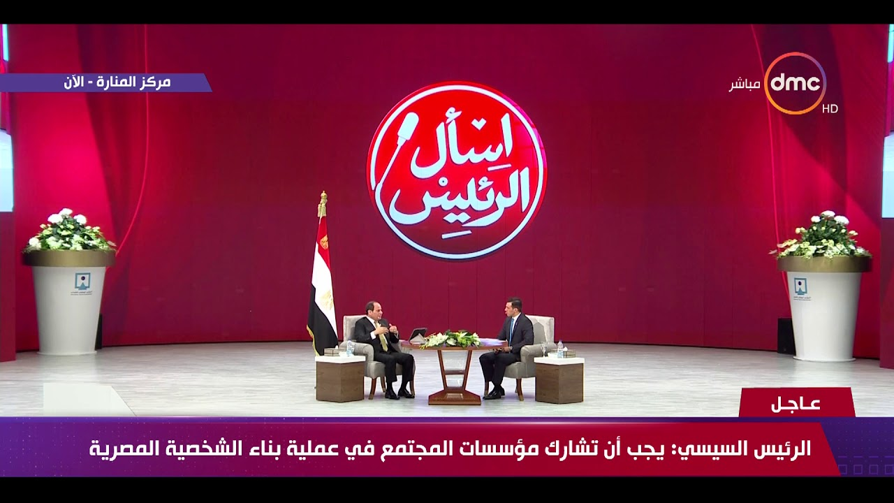 dmc:تغطية خاصة - الرئيس السيسي :يجب أن تشارك مؤسسات المجتمع في عملية بناء اشخصية المصرية