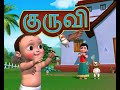 Download குருவி பறந்து வந்ததாம் Tamil Rhymes for Children MP3 song and Music Video