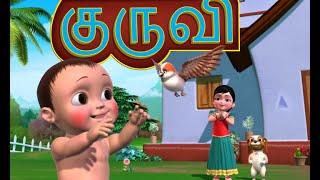 குருவி பறந்து வந்ததாம் Tamil Rhymes for Children