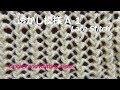 透かし編み模様 A-1【おばあちゃんの棒針編み】編み図・字幕解説 Easy Lace Stitch K…