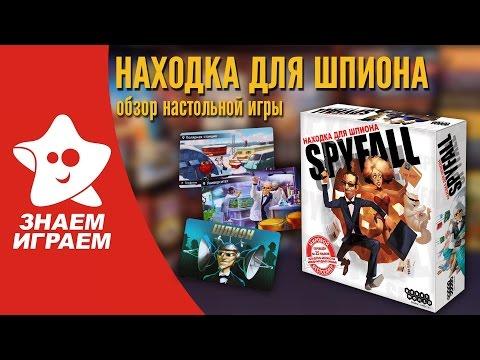 Настольная игра Находка для шпиона. Мини Обзор ролевой карточной игры Spyfall от Знаем Играем