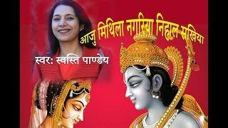 Ram Vivah Bhojpuri Song: Aaj Mithila Nagariya Nihal Sakhiya by Swasti Pandey | Live in America