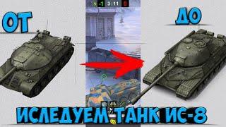Иследуем советский имбовый тяж ИС-8 в World Of Tanks Blitz.Иследование танков в WOT Blitz