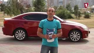 Обзор б у автомобиля Lexus IS Автоцентр ТВ 2005 2013 г.в.