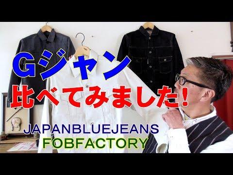 春のGジャン(デニムジャケット)を比べてみました! ジャパンブルージーンズ エフオービーファクトリー ブルーライン(BLUELINE)YouTube