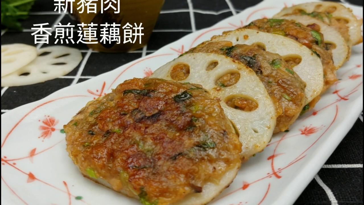 新豬肉香煎蓮藕餅 (食譜) - YouTube