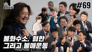 김어준의 다스뵈이다 69회 불화수소, 혐한 그리고 불매운동