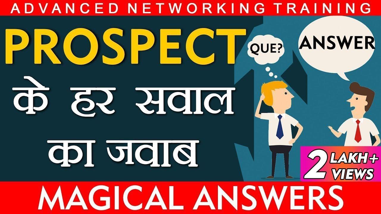 Prospect के सवालो का जवाब कैसे दें ? 100% Joining | Pushkar Raj Thakur