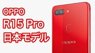 OPPO R15 Pro 国内モデル正式発表! 気になるスペックや残念なポイントなど・・・ thumbnail