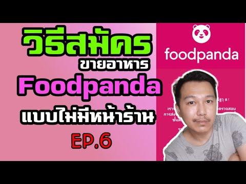 [ขายอาหารออนไลน์Ep.6] วิธีสมัครขายอาหารกับ foodpanda | อย่างละเอียด…รู้แล้วรีบสมัครกันนะครับ