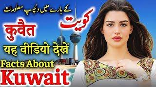 Facts About Kuwait In Urdu And Hindi | کویت کی سیر اور کویت کے بارے میں دلچسپ معلومات