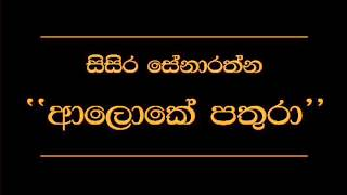 Video Aloke Pathura   Sisira Senarathne download MP3, 3GP, MP4, WEBM, AVI, FLV November 2017