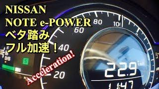 日産 新型 ノート e-POWER 実車 0-100km/h ベタ踏み フル加速に挑戦‼︎NISSAN NEW NOTE e-POWER Acceleration thumbnail