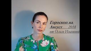 ОВЕН. Гороскоп на АВГУСТ 2018 года от Ольги Ивановой