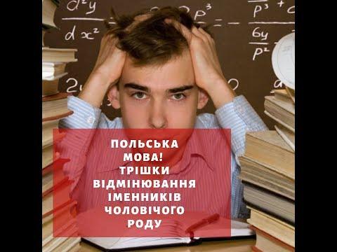 Польська мова. Відмінювання іменників чоловічого роду