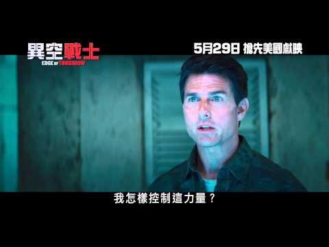 《異空戰士》30秒電視廣告 #2 - 殺戳輪迴篇