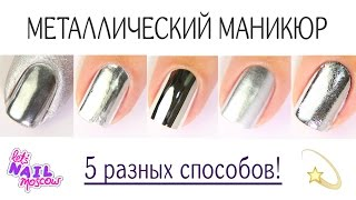 5 ways to make Mirror metallic nails