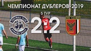 Чемпионат дублеров 2019. Динамо-Брест - Славия. 2-2