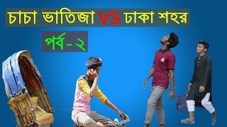 Bangla New Funny Video | Barisal Vs New In Dhaka | Part - 2 | New Video 2017 | Noy Choy TV.