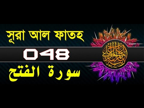 Surah Al-Fath with bangla translation - recited by mishari al afasy
