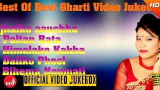 Best Of Devi Gharti Nepali Song | Video Jukebox | Ashish Music