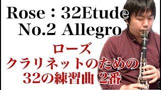 ローズ32のエチュード2番  Allegroを演奏してみた。【クラリネット】 Clarinet Rose 32Etude No.2 Allegro