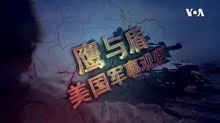 鹰与盾(90):美军讲武堂:详解斯大林格勒战役(四)
