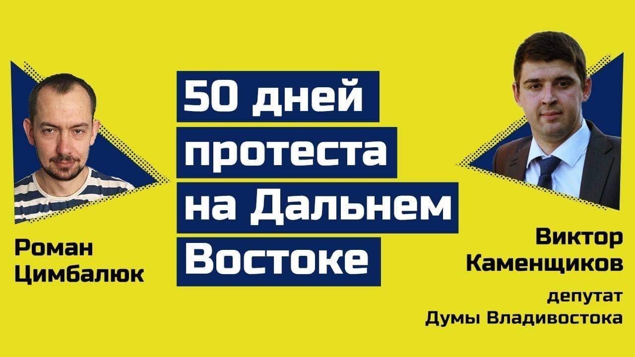 Чей Крым? Когда Путин вернёт Воронеж? Цимбалюк проводит полевое исследование во Владивостоке.