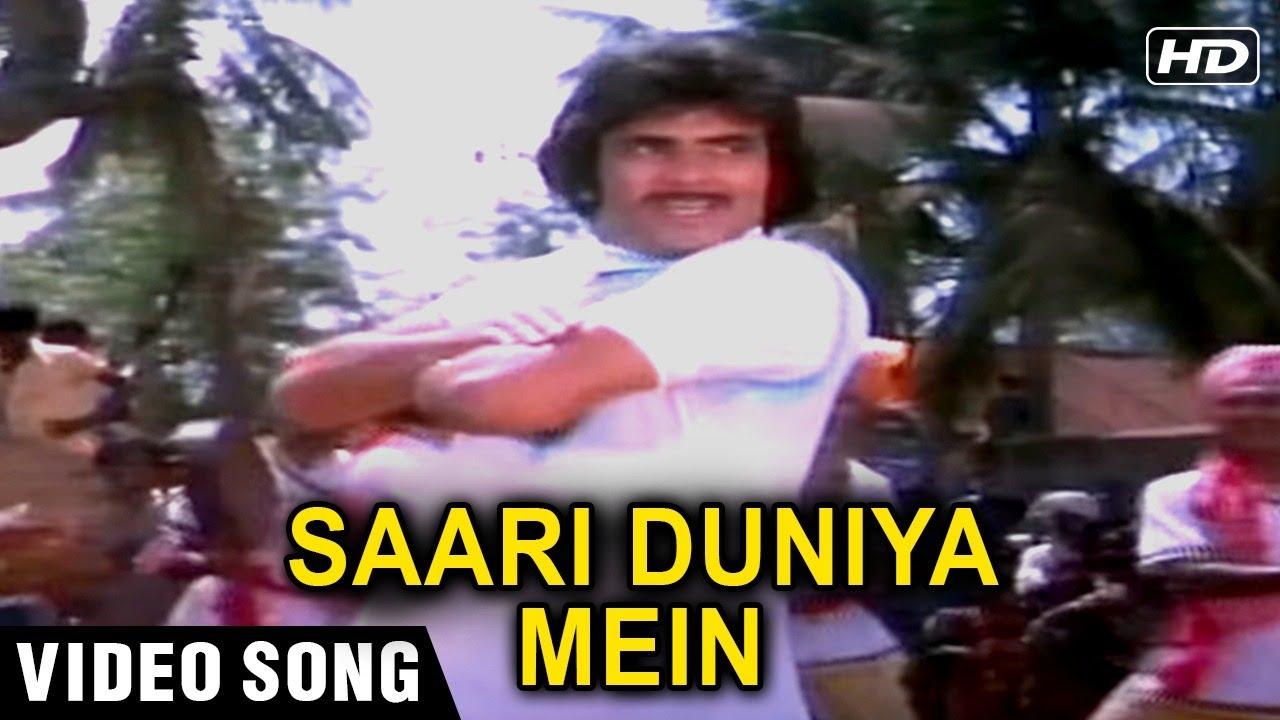 Saari Duniya Mein - Video Song | Dildaar | Jeetendra | Rekha | Kishore Kumar | Asha Bhosle