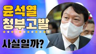 윤석열 대선후보, 청부고발 사실일까? 유승민 김웅 악수로 인해 역풍 맞는 운