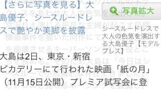 大島優子、シースルードレスで艷やか美脚を披露「今日は小悪魔」 11月02...