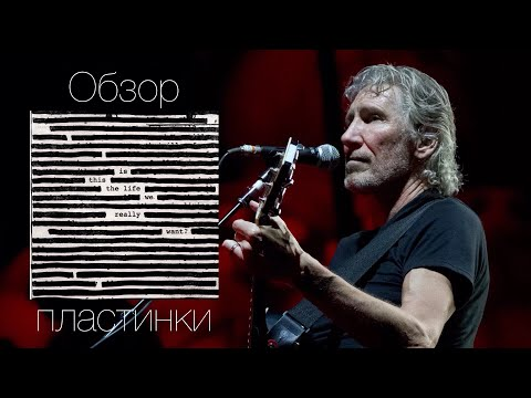 Обзор пластинки Is This The Life We Really Want? (Roger Waters)