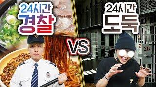 24시간동안 경찰 하기 VS 도둑 하기!! 누가 더 힘들까?!ㅣ파뿌리