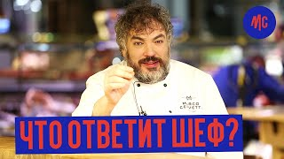 Профессия ШЕФ | рецепт успеха, карьера или как стать поваром | советы начинающим от Marco Cervetti