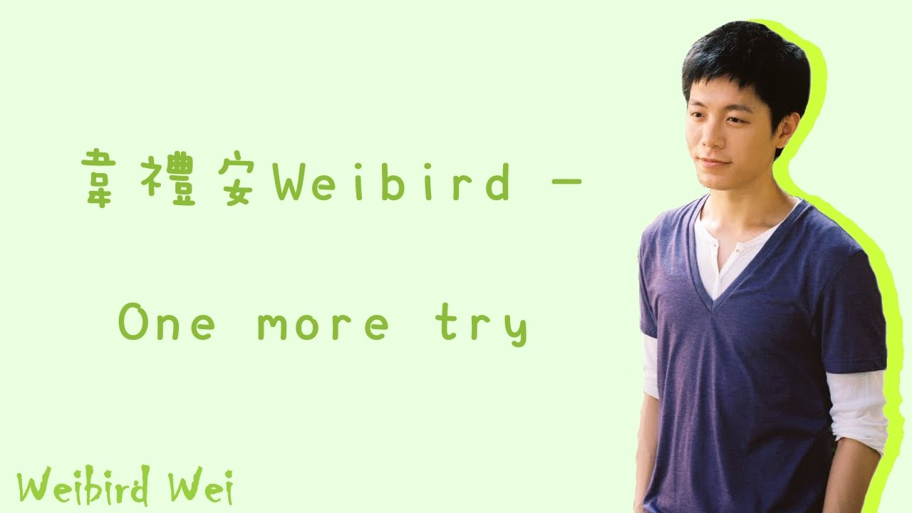 韋禮安Weibird - One more try (歌詞版) - YouTube