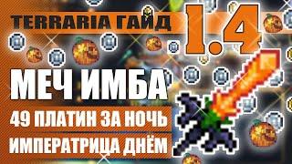 МЕЧ ИМБА! 49 ПЛАТИН ЗА НОЧЬ! ИМПЕРАТРИЦА ДНЁМ! - TERRARIA ГАЙД (ФАРМ ДЕНЕГ, БОССОВ; ТЕРРАПРИЗМА)
