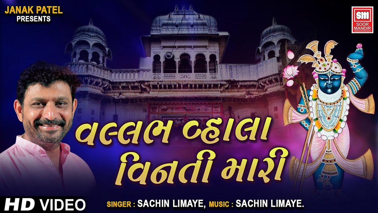 Vallabh Vala Vinati Mari : Sachin Limaye Songs : Soormandir (Devotional Gujarati)