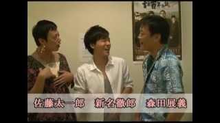 TKF大祭りコメント動画 『森田展義&新名徹郎&佐藤太一郎』