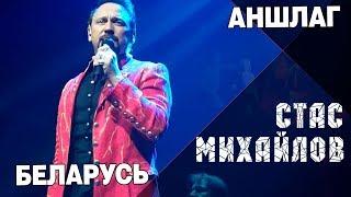 Стас Михайлов - Концертная программа