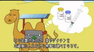 電活プラザ劇場 【太陽とラクダ】アニメーション 約3分