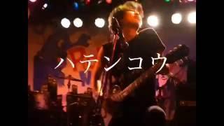 2016,3,13から会場限定発売された2nd Single「NoFuture,NoFuture/今夜ろ...