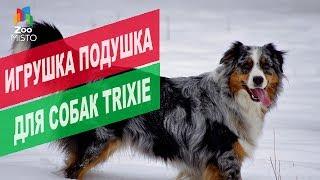 Игрушка подушка для собак  | Обзор игрушки подушки для собак