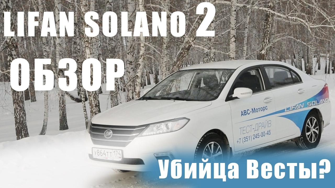 Lifan Solano 2 Тест-драйв.