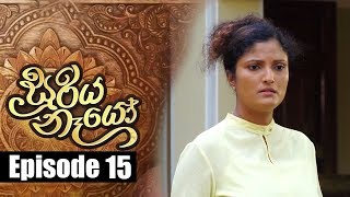 Sooriya Naayo Episode 15 | 28 - 07 - 2018 | Siyatha TV Thumbnail