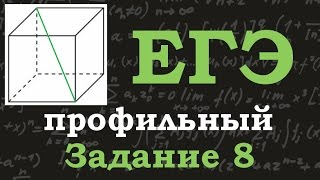ЕГЭ по математике. Профильный уровень. Задание 8. Диагональ, площадь поверхности куба