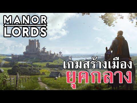 เกมวางแผนการรบและสร้างเมืองยุคกลาง Manor Lords
