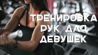 видео Похудеть Быстро ❤  Тренировка Для Похудения Для Женщин В Тренажерном Зале