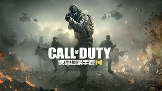 Download Call of Duty Mobile 使命召唤手游 - Official Gameplay Trailer by Tencent China 2018