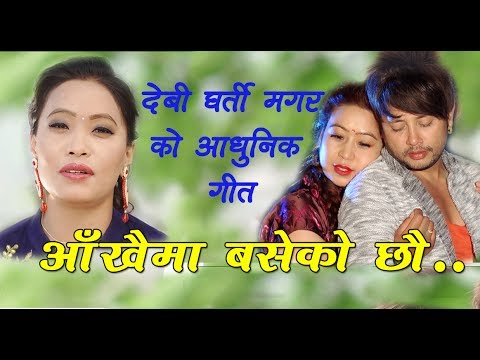 Aakhaima Baseko Chhau New Aadhunik Song  Devi Gharti FtDurgesh ThapaManju Ale LMPrasad Khaptari